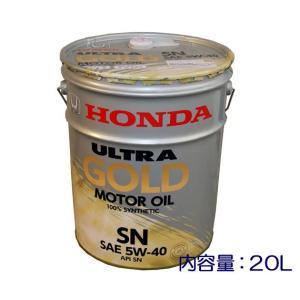 ☆ホンダ純正ULTRA GOLD SN 5W-40 タイプR推奨オイル20L送料無料 net-buhinkan