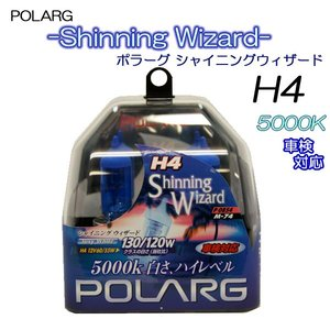 ☆白さハイレベル! POLARG -Shinning Wizard- 5000K H4 特価|net-buhinkan