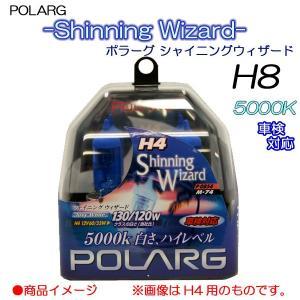 ☆白さハイレベル! POLARG -Shinning Wizard- 5000K H8 特価|net-buhinkan