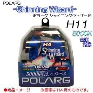 ☆白さハイレベル! POLARG -Shinning Wizard- 5000K H11 特価|net-buhinkan