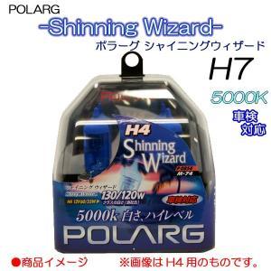 ☆白さハイレベル! POLARG -Shinning Wizard- 5000K H7 特価|net-buhinkan