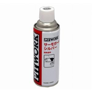 ●日産PITWORK 耐熱塗料サーモガードシルバー 420mL 特価▽