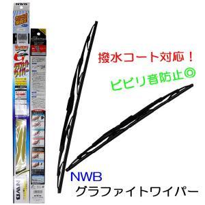 エブリィ/キャリー DA52/DA62V/DA62W/DB52用☆NWBグラファイトワイパーFセット☆|net-buhinkan