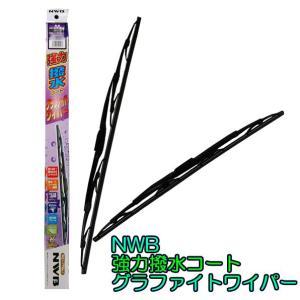 プレサージュTU31/TNU31/PU31/PNU31用★NWB強力撥水グラファイトワイパーFセット★|net-buhinkan