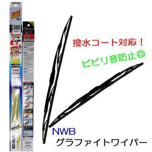 キューブ Z12/NZ12用☆NWBグラファイトワイパーFセット☆|net-buhinkan