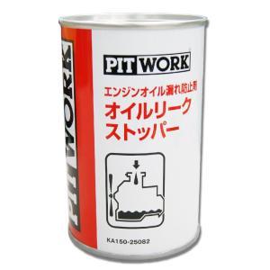 日産PITWORKエンジンオイル漏れ防止剤 オイルリークストッパー