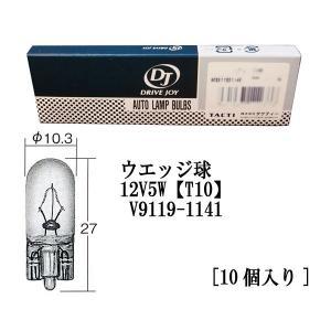 ★DJタクティ★ウエッジ球 12V5W【T10】/ウエッジ V9119-1141[10個入り]