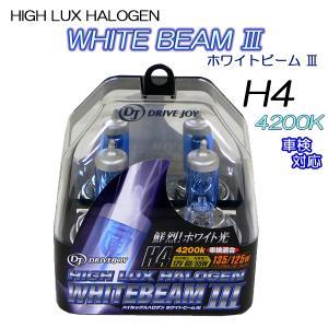 ☆鮮烈!ホワイト光 -WHITE BEAMIII- 4200K H4 高効率バルブ☆|net-buhinkan