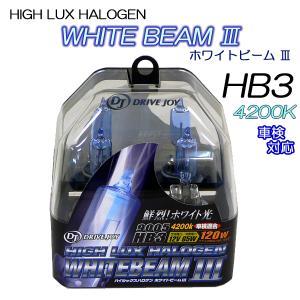 ☆鮮烈!ホワイト光 -WHITE BEAMIII- 4200K HB3 高効率バルブ|net-buhinkan