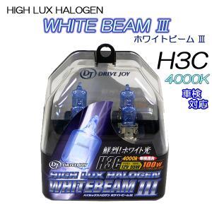 ☆鮮烈!ホワイト光 -WHITE BEAMIII- 4000K H3c 高効率バルブ|net-buhinkan