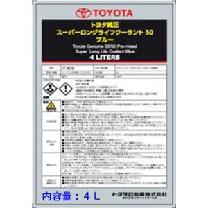 ☆トヨタ純正スーパーLLC50 ブルー TOYOTA86専用 4L 特価▽