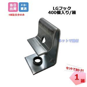 LGフック 400コ 桐井製作所 吊元 金具 補強 天井部材 耐震 防振 天井下地工法