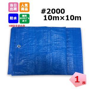 ブルーシート 10m×10m #2000