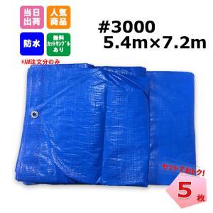 ブルーシート 5.4m×7.2m #3000 厚手 (5枚入) 【送料無料】