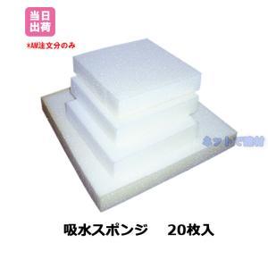 吸水スポンジ 100x300x300 (20枚)