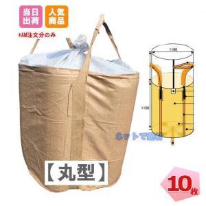 フレコンバック 丸型 1トン バージン材100%使用 10枚入 コンテナバッグ KUS 丸形 トン袋...