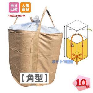 フレコンバック 角型 1トン バージン材100%使用 10枚入 コンテナバッグ KUS 角形 トン袋...
