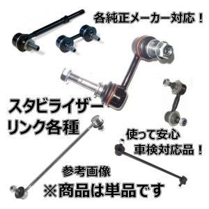 インサイト ZE2  社外新品 フロントスタビライザーリンク 51320-TF0-003