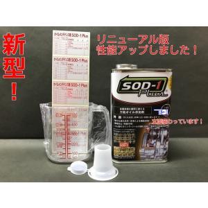 SOD-1 ディーラー様も認める各種オイルメンテナンス剤 1リットル