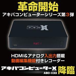 アキバコンピューターX アキバコX ABC-X33 HDMI&アナログ入出力搭載 動画編集機能付きレコーダー 正規品 送料無料