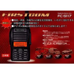 おもしろ受信機 FC-S117 同報系防災行政無線受信 Firstcom 送料無料|net-jtc