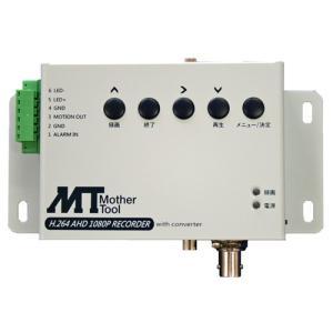 マザーツール MT-SDR07AHD AHD/アナログカメラ専用SDカードレコーダー 送料無料
