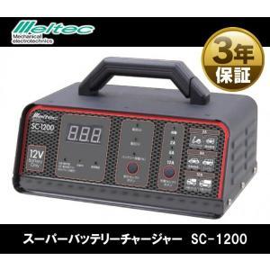 バッテリー充電器 SC-1200 スーパーバッテリーチャージャー 大自工業 メルテック DC12V用