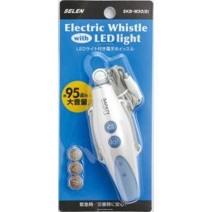 LEDライト付き電子ホイッスル SKB-W30B セレン 緊急時・災害時あると安心!|net-jtc