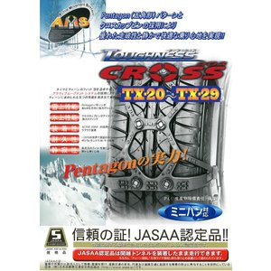 アムス TX-23 非金属タイヤチェーン 送料無料 155/80R13 165/80R13 165/70R13 175/70R13 165/70R14 185/65R13 165/65R14 165/60R14 175/60R14 165/55R15