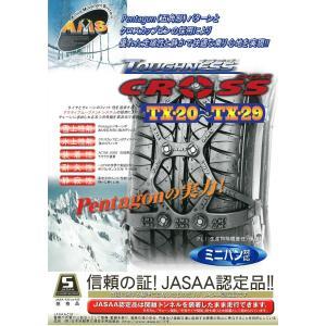 アムス TX-26 非金属タイヤチェーン タフネスクロス 送料無料 175/80R14 185/80R14 195/70R14 205/65R14 185/65R15 195/65R15 195/60R15 205/55R15 185/55R16