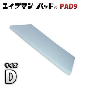 高反発マットレス 〔ダブル 厚さ9cm ライトグレー〕 高耐久性 PAD9 『エイプマンパッド』 〔ベッドルーム 寝室〕〔代引不可〕の写真