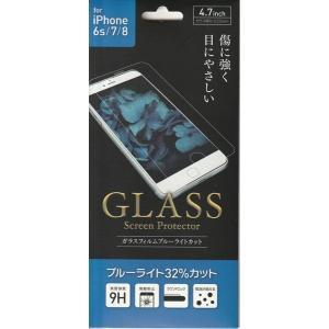 iPhone 6s/7/8用ガラスフィルムブルーライトカット|net-plaza