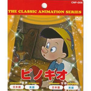 ピノキオ ディズニーアニメーションシリーズ DVD