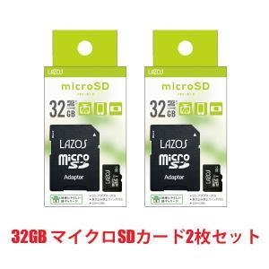 マイクロ SD 32GB メモリーカードのお得な2枚セットです。  ■対応機種 ・本メモリカード対応...