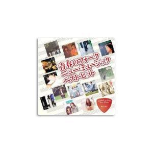 吉田拓郎、ガロ、ビリー・バンバン、五輪真弓、村下孝蔵など、70~80年代にかけての時代を彩ったフォー...