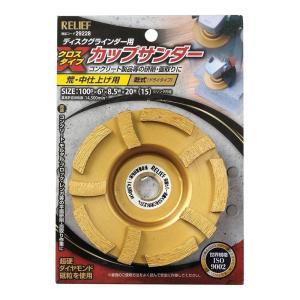 超硬ダイヤモンド砥粒を使用した、ディスクグラインダー用のカップサンダーです。コンクリート・モルタル・...
