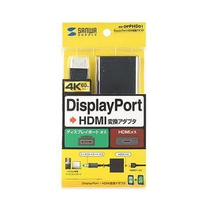 DisplayPortVer1.2をHDMI出力に変換するアダプタ。4K/60Hz対応。 生産国:台...