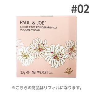 ポール & ジョー / PAUL & JOE ルース フェイス パウダー (リフィル) #02 ( ルースパウダー ) ネコポスなら送料無料 net-pumpkin