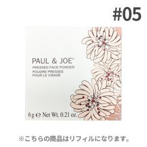 ポール & ジョー / PAUL & JOE プレスト フェイス パウダー (リフィル) #05 ( プレストパウダー ) ネコポスなら送料無料 net-pumpkin