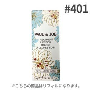 ポール & ジョー / PAUL & JOE リップスティック トリートメント (リフィル) #401 ( リップケア )  ネコポスなら送料無料|net-pumpkin