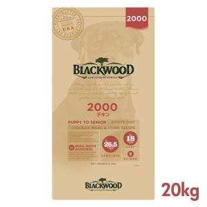 BLACKWOOD(ブラックウッド)2000 20kg(チキン)(5kg×4袋)