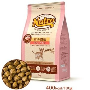 《欠品中のため入荷次第順次発送》ニュートロ ナチュラルチョイス キャット 室内猫用 キトン チキン 2kg