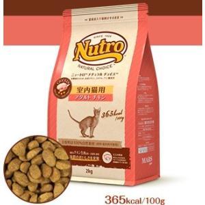 《欠品中のため入荷次第順次発送》ニュートロ ナチュラルチョイス キャット 室内猫用 アダルト チキン 2kg