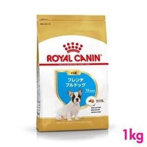 【商品名】 ロイヤルカナン フレンチブルドッグ 子犬用 1kg  【犬種】 フレンチブルドッグ  【...