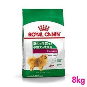 【商品名】 ロイヤルカナン インドア ライフ アダルト 8kg  【犬の大きさ】 小型犬  【犬のラ...