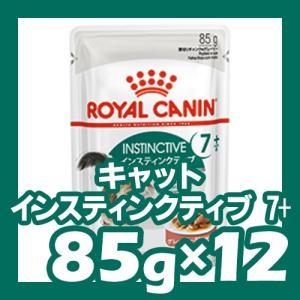 ロイヤルカナン FHN-WET インスティンクティブ+7 ウェット 85g×12個