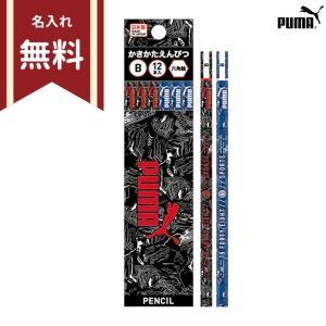 プーマ かきかた鉛筆 B 六角軸 12本組 PM201A 名入れ無料 新入学文具 [M便 1/1]