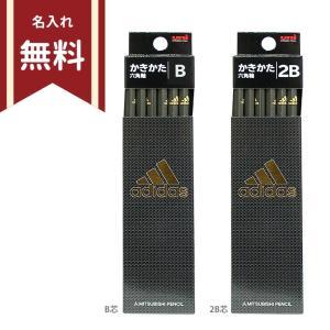 アディダス<adidas> かきかた鉛筆 <ブラック> 六角軸 12本組 B:K5601B 2B:K56012B 新入学文具  2018-k5601-mit [名入れ無料]|net-shibuya