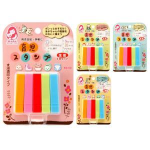 育児スタンプ 5本セット 4種類 202-00-ecm|net-shibuya