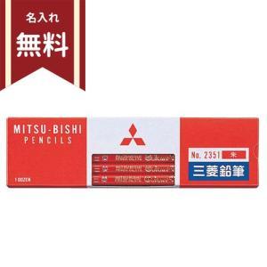 赤鉛筆 朱通し丸軸 三菱鉛筆 2351 [名入...の関連商品6